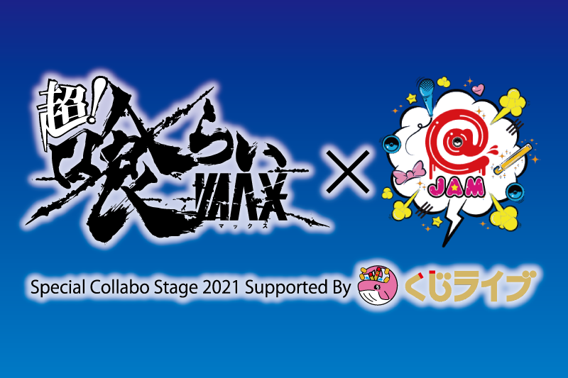 "<span class=""title"">超!喰らいマックス✖️@JAM Special Collabo Stage 2021 Supported By くじライブ</span>"