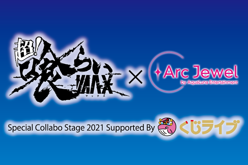 """<span class=""""title"""">超!喰らいマックス×Jewel Beat!!野外LIVE 2021 Supported By くじライブ</span>"""
