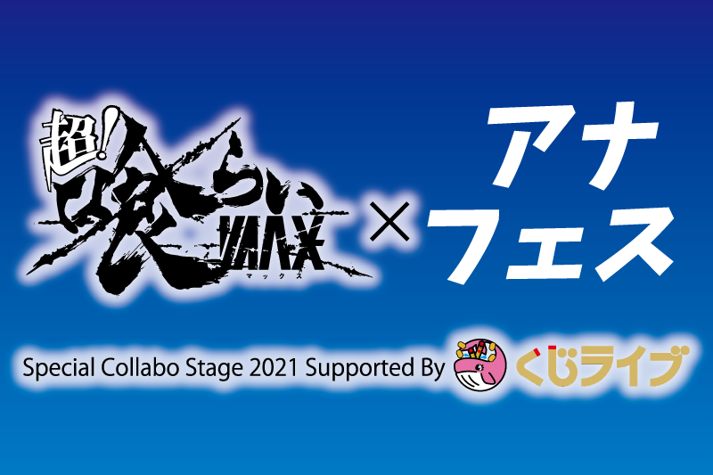 """<span class=""""title"""">超!喰らいマックス×アナフェス2021 Supported By くじライブ</span>"""