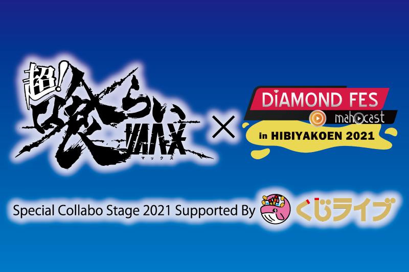 "<span class=""title"">DIAMOND FES in HIBIYAKOEN2021</span>"